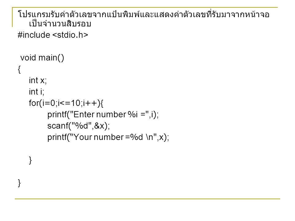 โปรแกรมรับค่าตัวเลขจากแป้นพิมพ์และแสดงค่าตัวเลขที่รับมาจากหน้าจอ เป็นจำนวนสิบรอบ #include void main() { int x; int i; for(i=0;i<=10;i++){ printf(