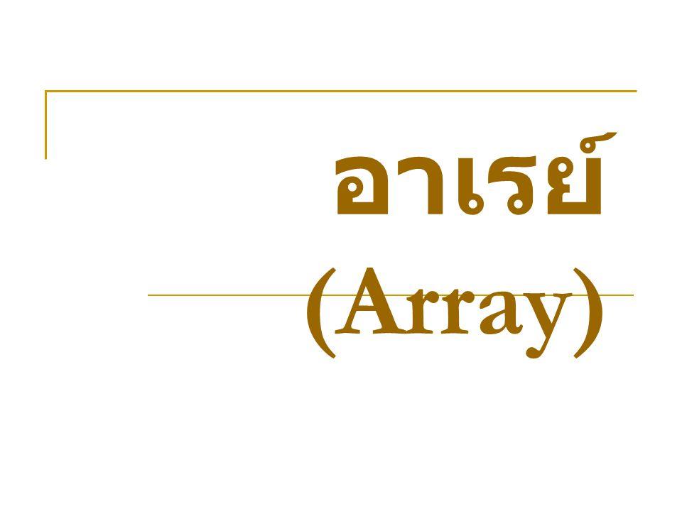 อาเรย์ (Array)