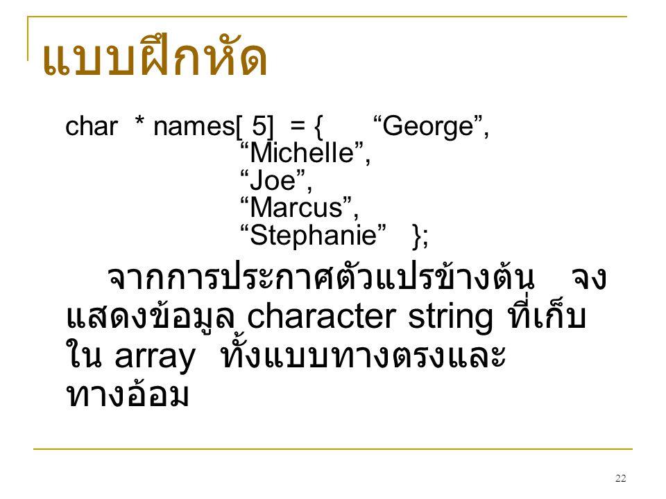 """22 แบบฝึกหัด char * names[ 5] = { """"George"""", """"Michelle"""", """"Joe"""", """"Marcus"""", """"Stephanie"""" }; จากการประกาศตัวแปรข้างต้น จง แสดงข้อมูล character string ที่เก"""