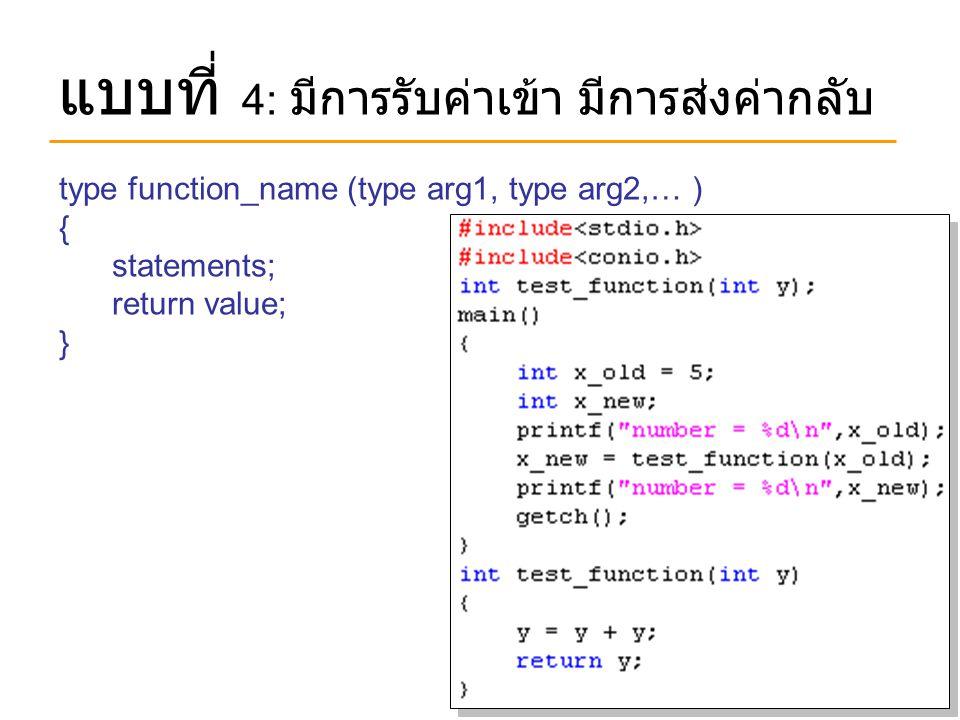แบบที่ 4: มีการรับค่าเข้า มีการส่งค่ากลับ type function_name (type arg1, type arg2,… ) { statements; return value; }