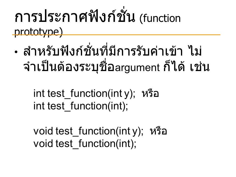 การประกาศฟังก์ชั่น (function prototype) สำหรับฟังก์ชั่นที่มีการรับค่าเข้า ไม่ จำเป็นต้องระบุชื่อ argument ก็ได้ เช่น int test_function(int y); หรือ in
