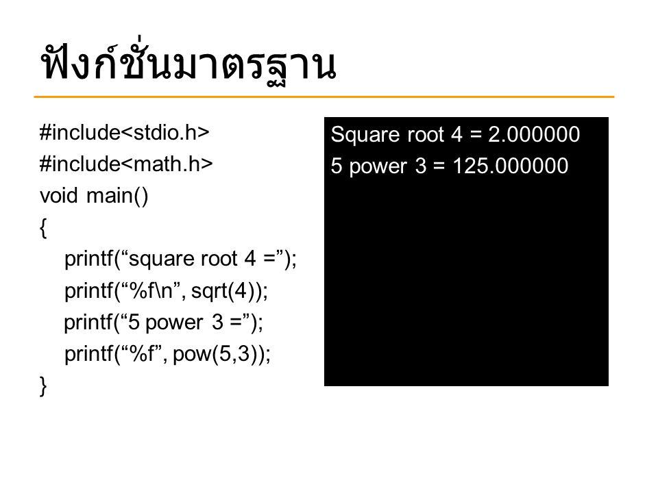 """ฟังก์ชั่นมาตรฐาน Square root 4 = 2.000000 5 power 3 = 125.000000 #include void main() { printf(""""square root 4 =""""); printf(""""%f\n"""", sqrt(4)); printf(""""5"""