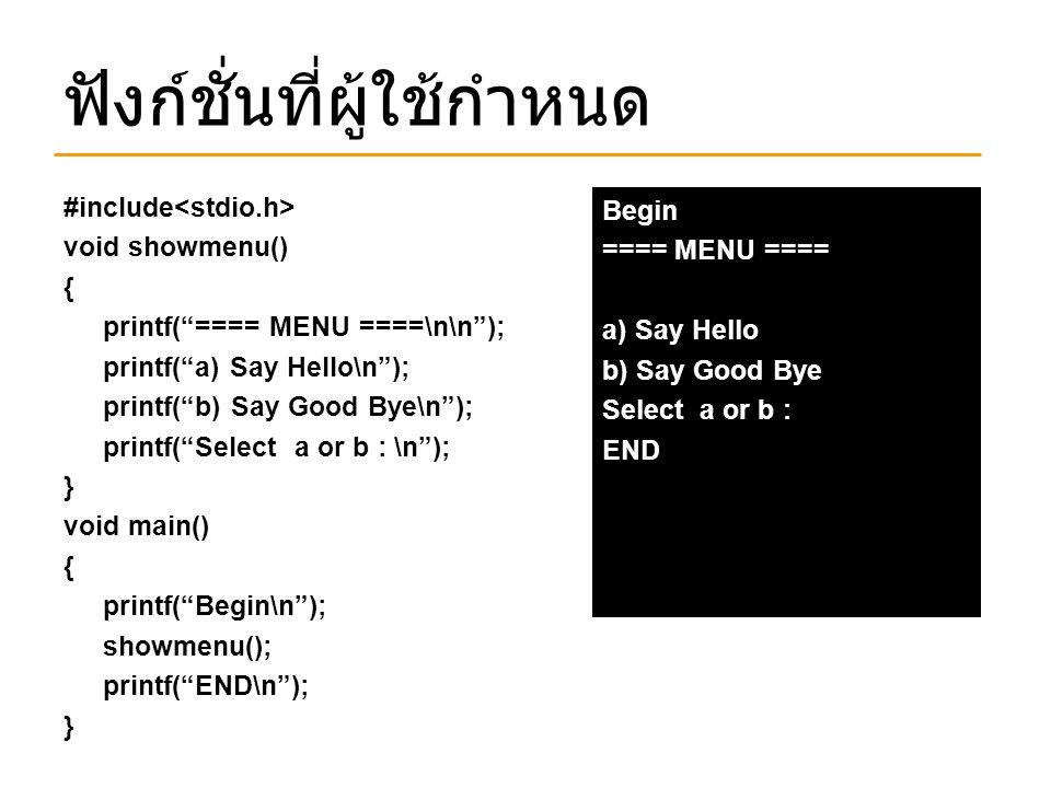 """ฟังก์ชั่นที่ผู้ใช้กำหนด Begin ==== MENU ==== a) Say Hello b) Say Good Bye Select a or b : END #include void showmenu() { printf(""""==== MENU ====\n\n"""");"""