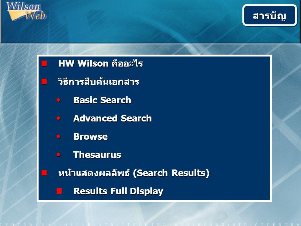 HW Wilson คืออะไร HW Wilson คืออะไร วิธีการสืบค้นเอกสาร วิธีการสืบค้นเอกสาร Basic Search Basic Search Advanced Search Advanced Search Browse Browse Thesaurus Thesaurus หน้าแสดงผลลัพธ์ (Search Results) หน้าแสดงผลลัพธ์ (Search Results) Results Full Display Results Full Display สารบัญสารบัญ