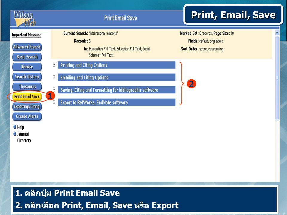 1. คลิกปุ่ม Print Email Save 2. คลิกเลือก Print, Email, Save หรือ Export 1 2 Print, Email, Save