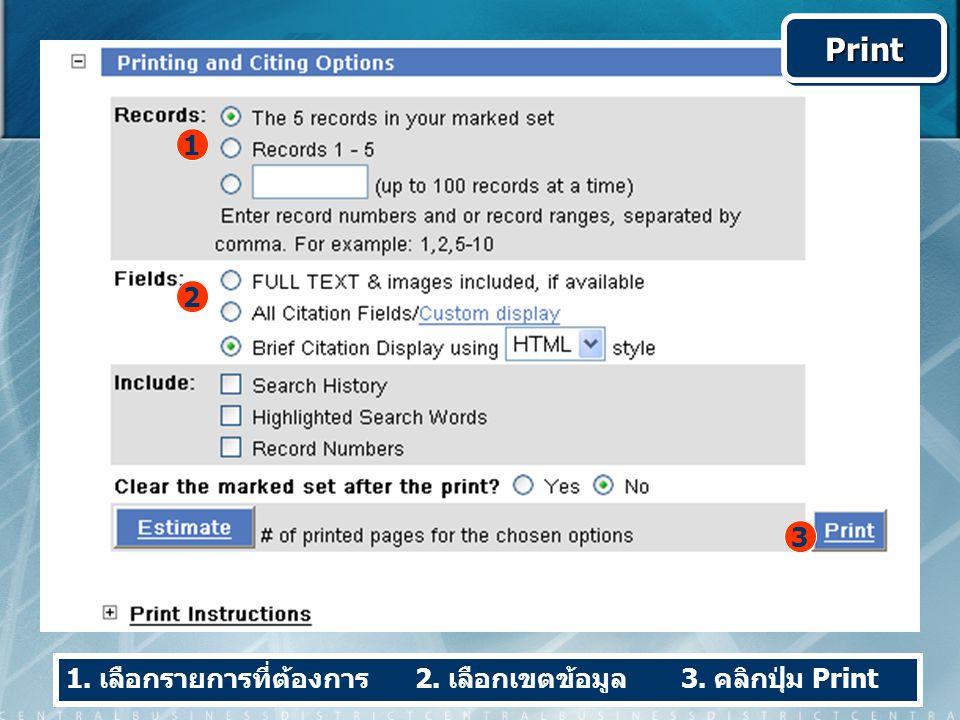 1. เลือกรายการที่ต้องการ 2. เลือกเขตข้อมูล 3. คลิกปุ่ม Print 1 2 3 PrintPrint