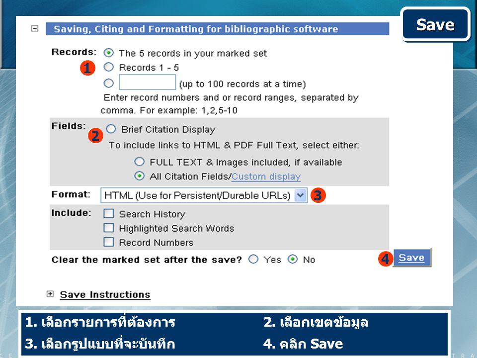 1. เลือกรายการที่ต้องการ 2. เลือกเขตข้อมูล 3. เลือกรูปแบบที่จะบันทึก 4. คลิก Save 1 2 3 4 SaveSave