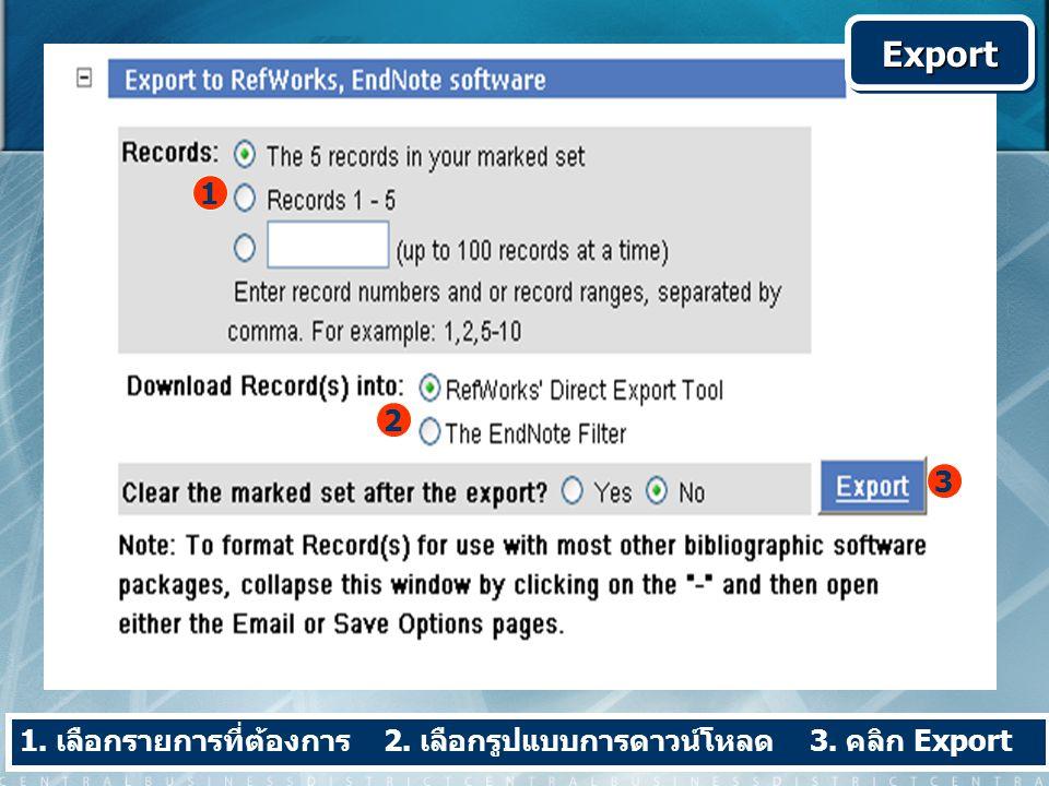 1. เลือกรายการที่ต้องการ 2. เลือกรูปแบบการดาวน์โหลด 3. คลิก Export 1 2 3 ExportExport