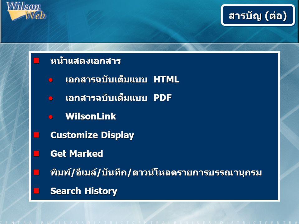 หน้าแสดงเอกสาร หน้าแสดงเอกสาร ●เอกสารฉบับเต็มแบบ HTML ●เอกสารฉบับเต็มแบบ PDF ●WilsonLink Customize Display Customize Display Get Marked Get Marked พิมพ์/อีเมล์/บันทึก/ดาวน์โหลดรายการบรรณานุกรม พิมพ์/อีเมล์/บันทึก/ดาวน์โหลดรายการบรรณานุกรม Search History Search History สารบัญ (ต่อ)