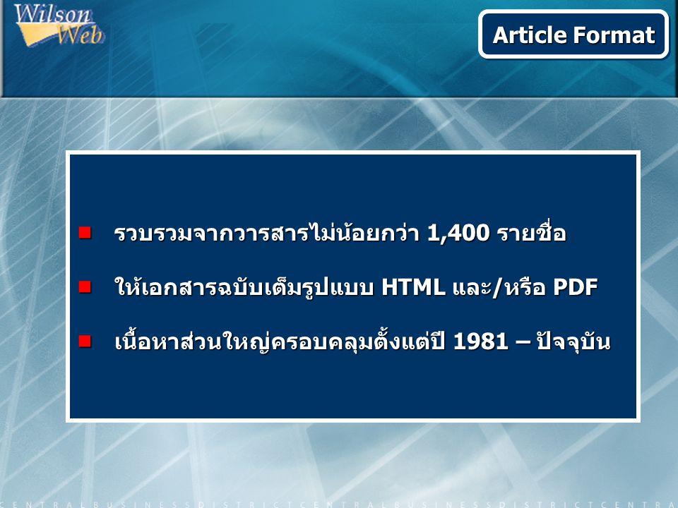  รวบรวมจากวารสารไม่น้อยกว่า 1,400 รายชื่อ  ให้เอกสารฉบับเต็มรูปแบบ HTML และ/หรือ PDF  เนื้อหาส่วนใหญ่ครอบคลุมตั้งแต่ปี 1981 – ปัจจุบัน Article Format