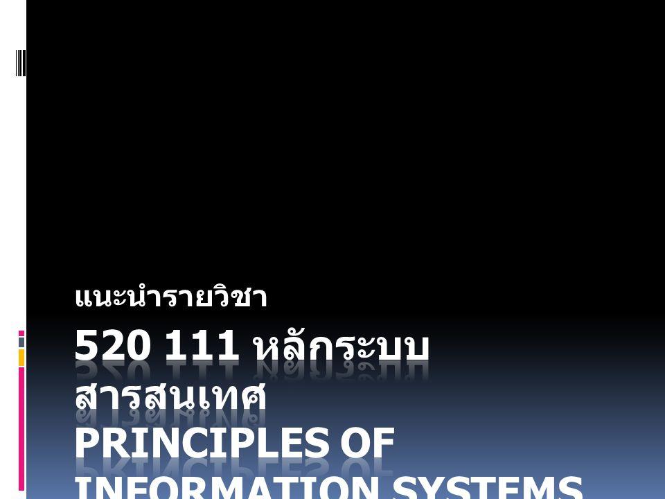 ผู้สอน  ทัศนวรรณ ศูนย์กลาง  t.soonklang@gmail.com t.soonklang@gmail.com  ภาควิชาคอมพิวเตอร์ ชั้น 6 ว.1  เวลาทำการ : จันทร์ - ศุกร์ 13.30- 16.30 น.