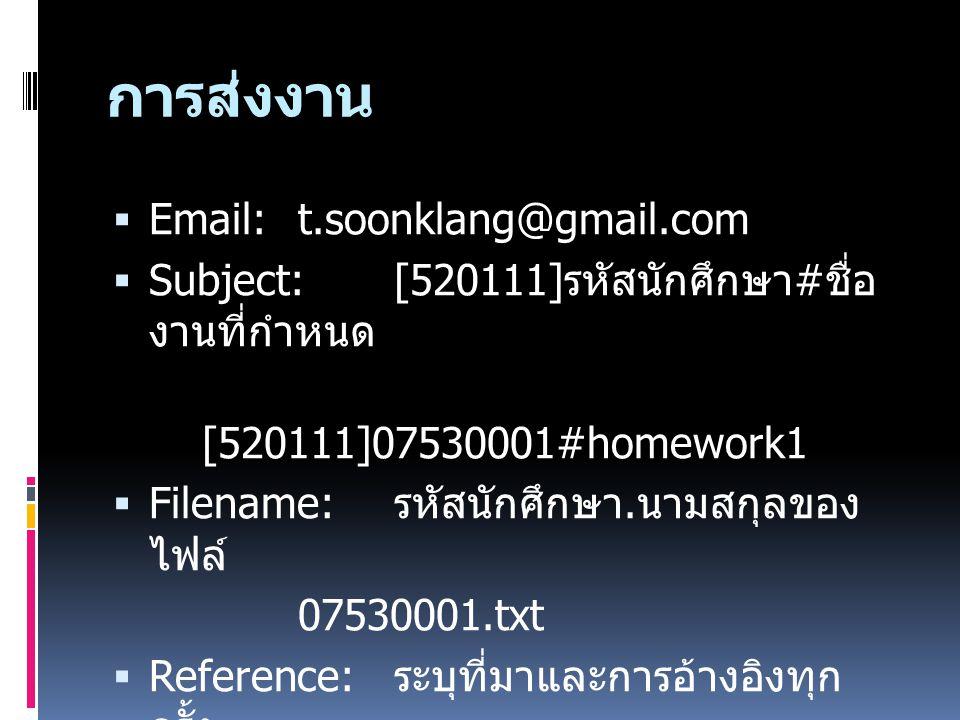 การส่งงาน  Email: t.soonklang@gmail.com  Subject: [520111] รหัสนักศึกษา # ชื่อ งานที่กำหนด [520111]07530001#homework1  Filename: รหัสนักศึกษา.