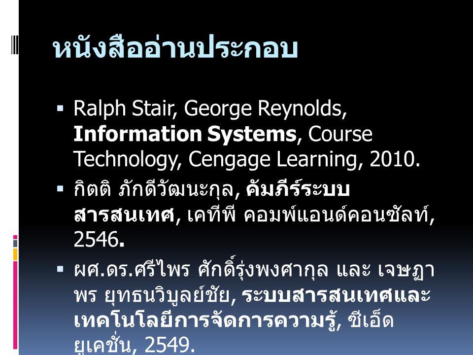 หนังสืออ่านประกอบ  Ralph Stair, George Reynolds, Information Systems, Course Technology, Cengage Learning, 2010.  กิตติ ภักดีวัฒนะกุล, คัมภีร์ระบบ ส