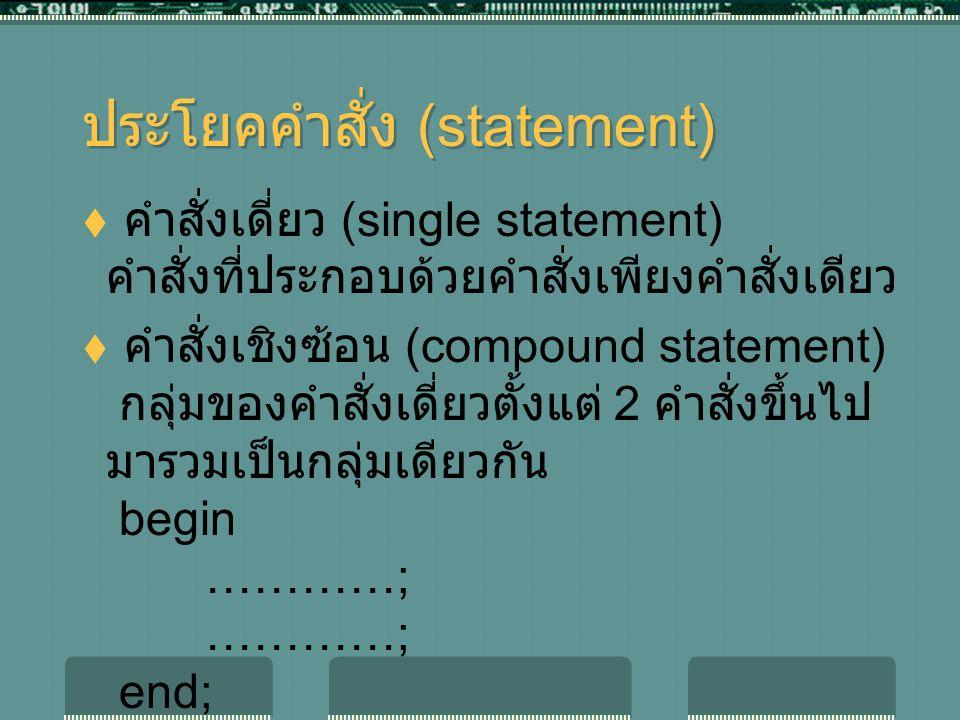 ประโยคคำสั่ง (statement)  คำสั่งเดี่ยว (single statement) คำสั่งที่ประกอบด้วยคำสั่งเพียงคำสั่งเดียว  คำสั่งเชิงซ้อน (compound statement) กลุ่มของคำสั่งเดี่ยวตั้งแต่ 2 คำสั่งขึ้นไป มารวมเป็นกลุ่มเดียวกัน begin …………; …………; end;