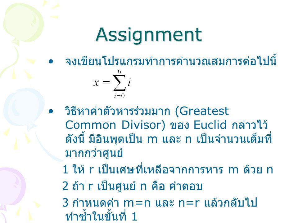 Assignment จงเขียนโปรแกรมทำการคำนวณสมการต่อไปนี้ วิธีหาค่าตัวหารร่วมมาก (Greatest Common Divisor) ของ Euclid กล่าวไว้ ดังนี้ มีอินพุตเป็น m และ n เป็น