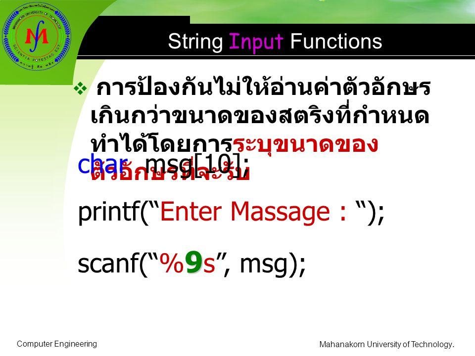 Computer Engineering Mahanakorn University of Technology. String Input Functions  การป้องกันไม่ให้อ่านค่าตัวอักษร เกินกว่าขนาดของสตริงที่กำหนด ทำได้โ