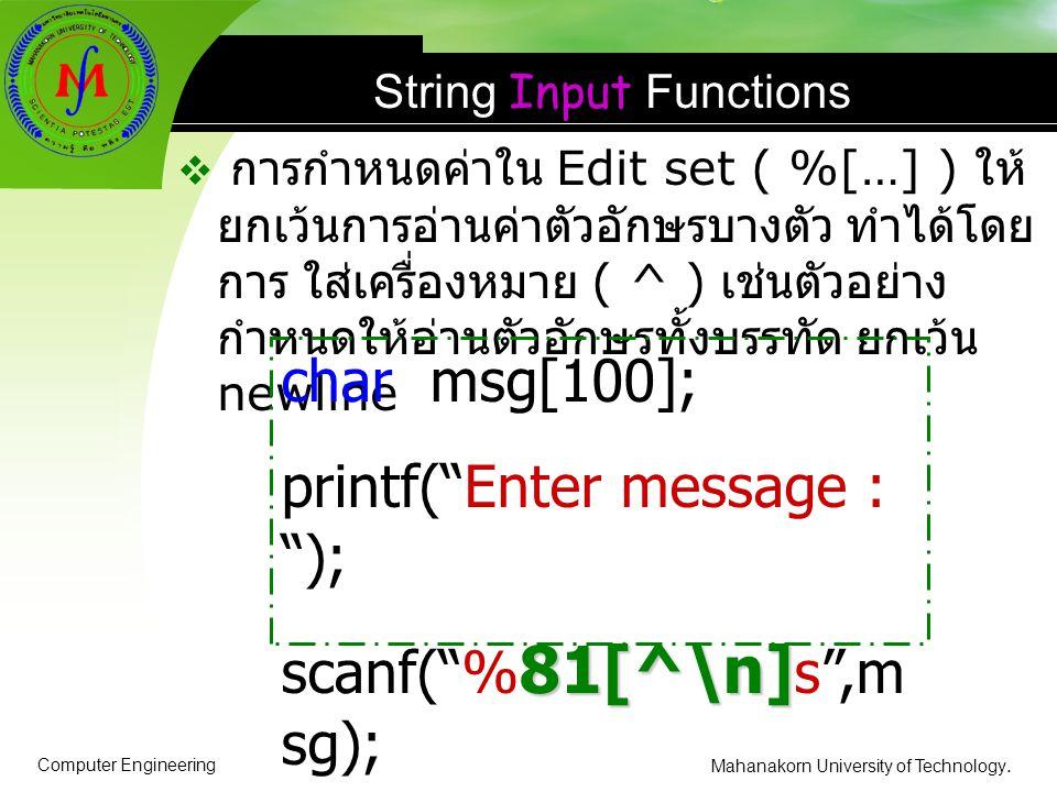 Computer Engineering Mahanakorn University of Technology. String Input Functions  การกำหนดค่าใน Edit set ( %[ … ] ) ให้ ยกเว้นการอ่านค่าตัวอักษรบางตั