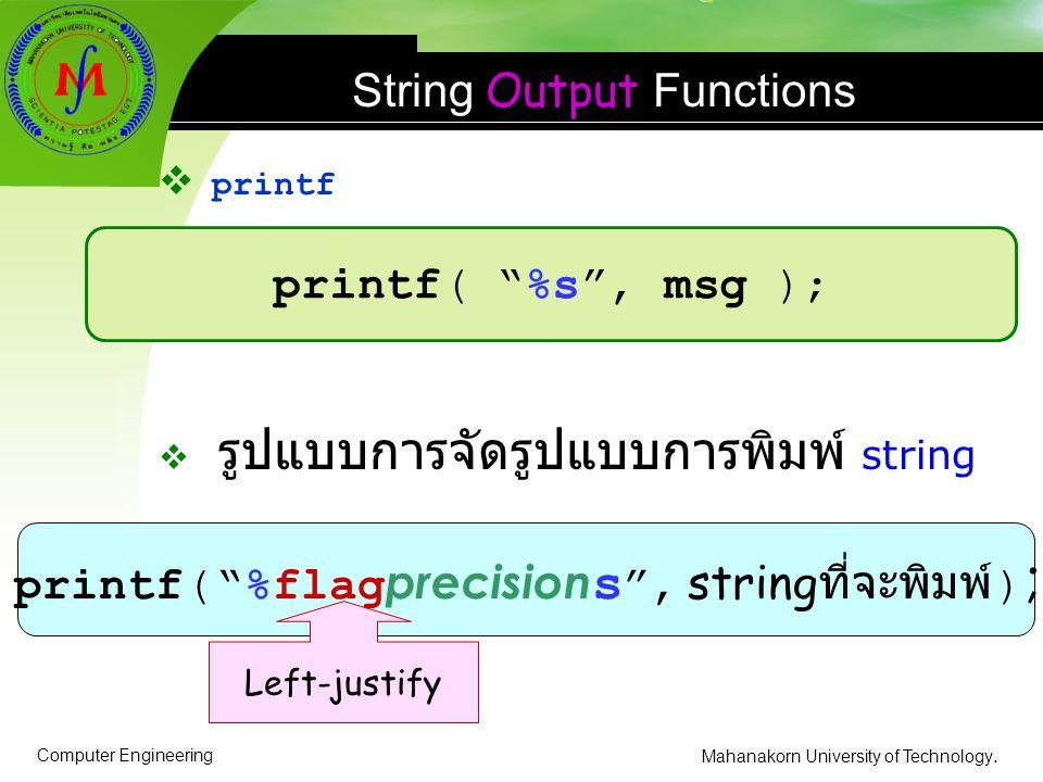"Computer Engineering Mahanakorn University of Technology. String Output Functions  printf  รูปแบบการจัดรูปแบบการพิมพ์ string printf( ""%s"", msg ); pr"