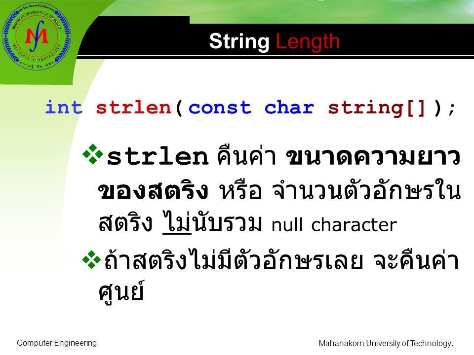 Computer Engineering Mahanakorn University of Technology. String Length  strlen คืนค่า ขนาดความยาว ของสตริง หรือ จำนวนตัวอักษรใน สตริง ไม่นับรวม null