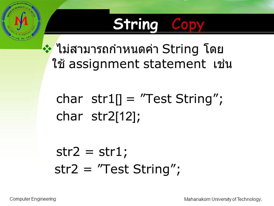 "Computer Engineering Mahanakorn University of Technology. String Copy  ไม่สามารถกำหนดค่า String โดย ใช้ assignment statement เช่น char str1[] = ""Test"
