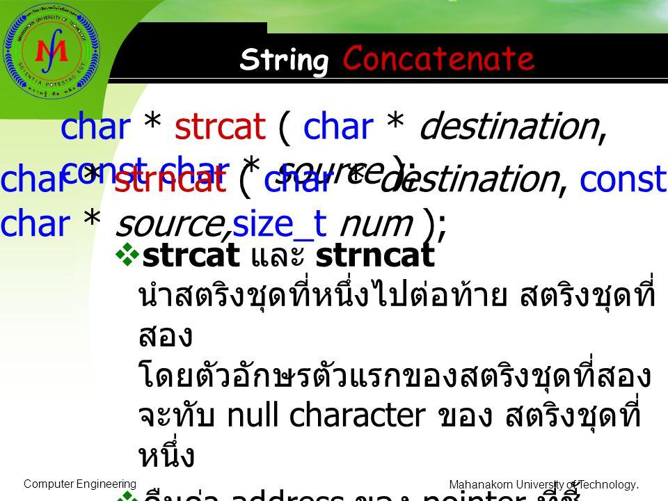 Computer Engineering Mahanakorn University of Technology. String Concatenate  strcat และ strncat นำสตริงชุดที่หนึ่งไปต่อท้าย สตริงชุดที่ สอง โดยตัวอั