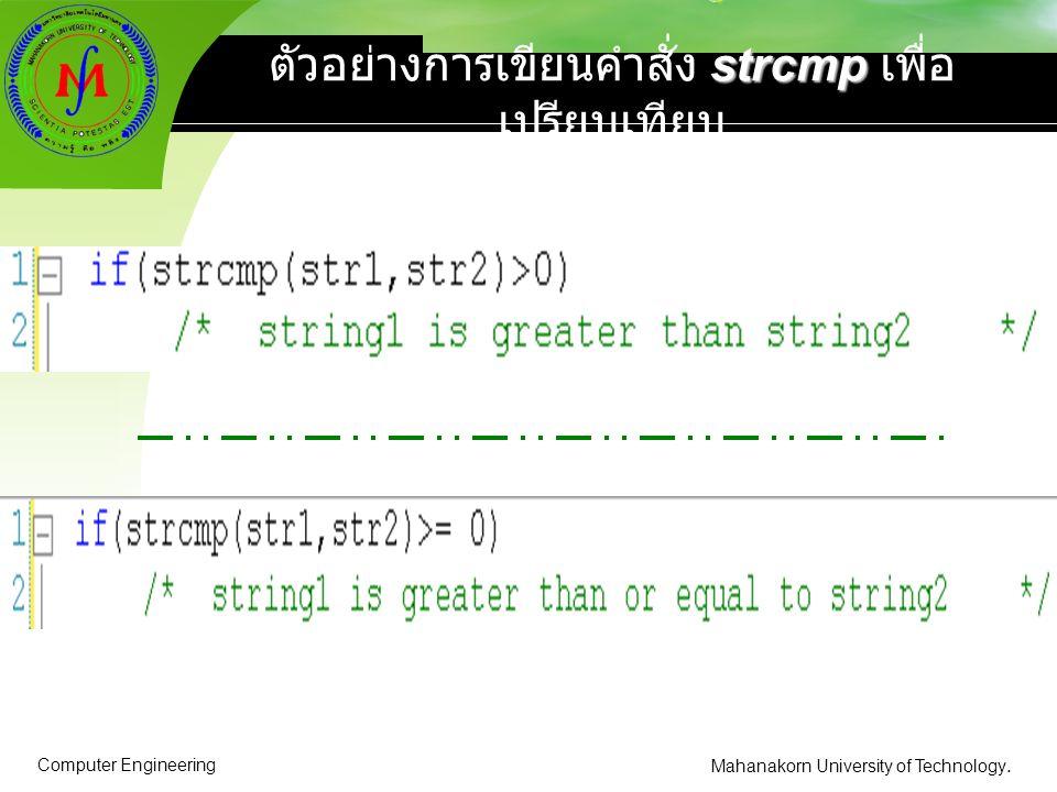 Computer Engineering Mahanakorn University of Technology. strcmp ตัวอย่างการเขียนคำสั่ง strcmp เพื่อ เปรียบเทียบ