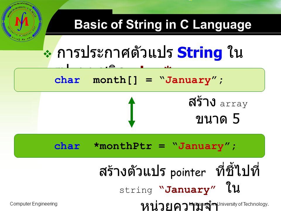 "Computer Engineering Mahanakorn University of Technology. Basic of String in C Language  การประกาศตัวแปร String ใน รูปแบบชนิด char* char month[] = ""J"