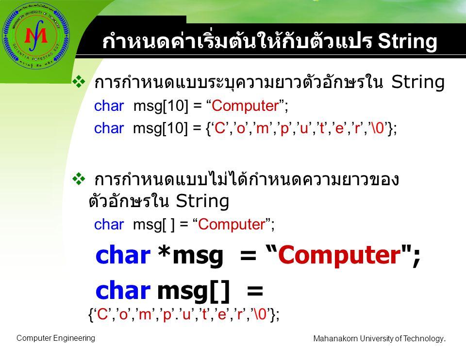 Computer Engineering Mahanakorn University of Technology. กำหนดค่าเริ่มต้นให้กับตัวแปร String  การกำหนดแบบระบุความยาวตัวอักษรใน String char msg[10] =