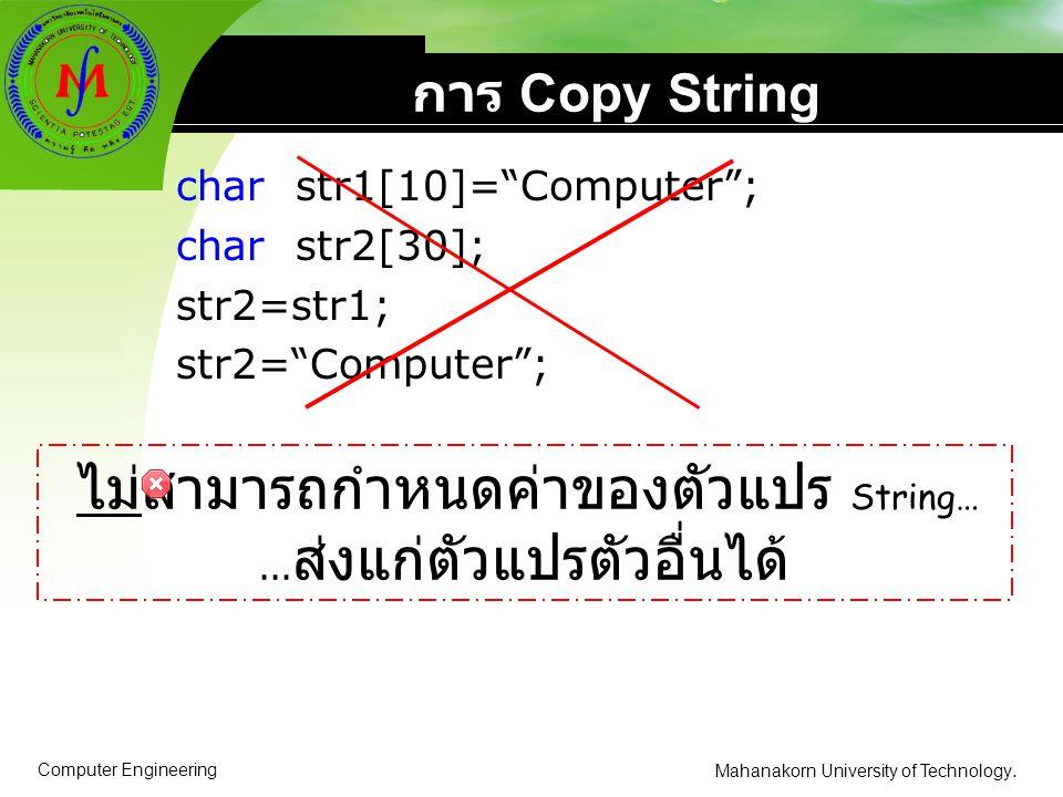 "Computer Engineering Mahanakorn University of Technology. การ Copy String char str1[10]=""Computer""; char str2[30]; str2=str1; str2=""Computer""; ไม่สามา"