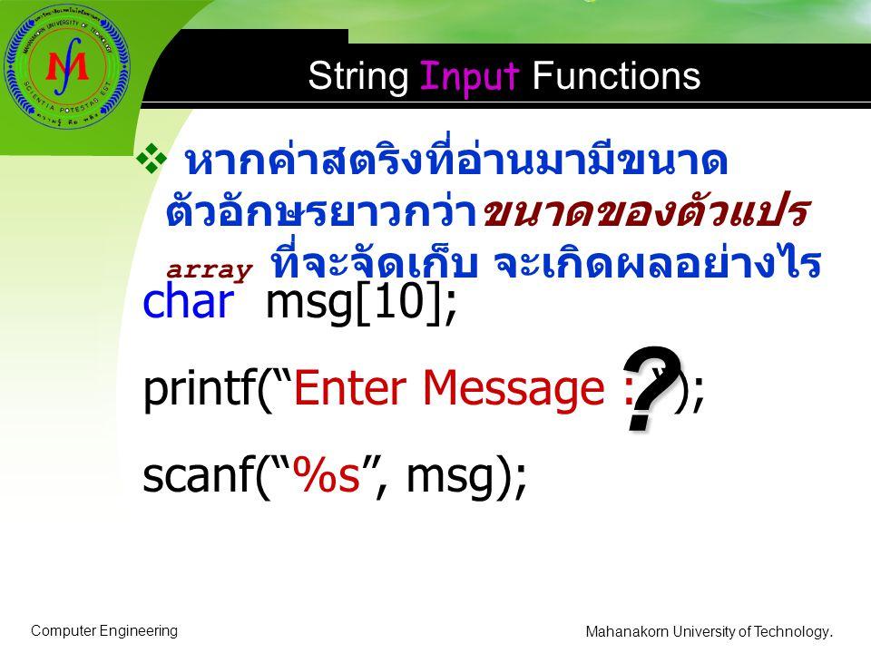 Computer Engineering Mahanakorn University of Technology. String Input Functions  หากค่าสตริงที่อ่านมามีขนาด ตัวอักษรยาวกว่าขนาดของตัวแปร array ที่จะ