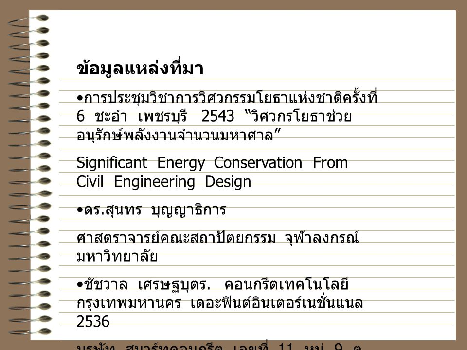 """ข้อมูลแหล่งที่มา การประชุมวิชาการวิศวกรรมโยธาแห่งชาติครั้งที่ 6 ชะอำ เพชรบุรี 2543 """" วิศวกรโยธาช่วย อนุรักษ์พลังงานจำนวนมหาศาล """" Significant Energy Co"""