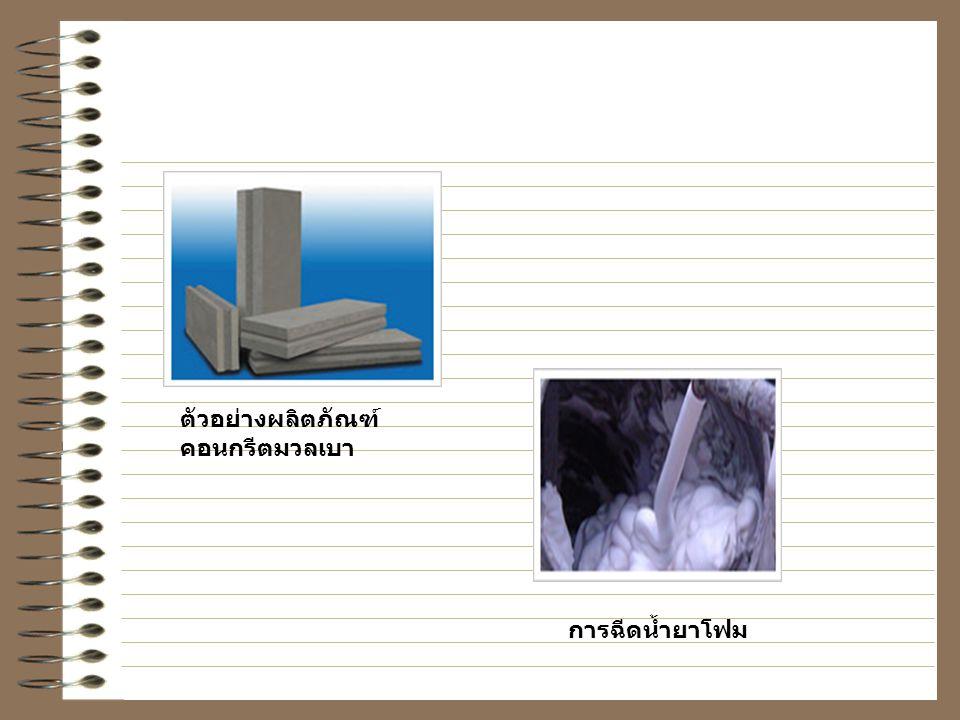 ตัวอย่างผลิตภัณฑ์ คอนกรีตมวลเบา การฉีดน้ำยาโฟม