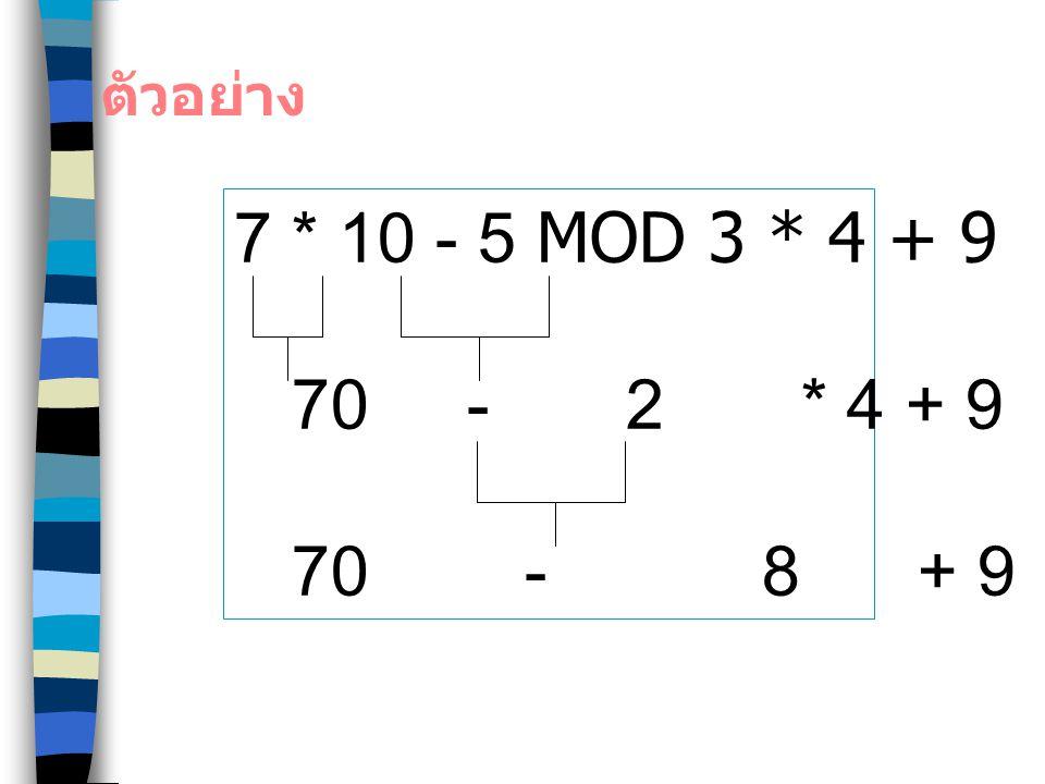 ลำดับความสำคัญของตัวดำเนินการ 1. ถ้ามีวงเล็บจะต้องทำในวงเล็บก่อน 2. ในกรณีที่มีวงเล็บซ้อนกัน ให้ทำเครื่องหมายวงเล็บในสุดก่อน 3. จะทำการคำนวณตามลำดับเค