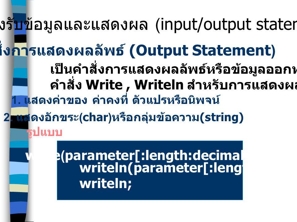 คำสั่งทางคณิตศาสตร์และตรรกะ (arithmetic-logic statement) คำสั่งการกำหนดค่า (Assignment Statement) คือ การกำหนดค่าให้กับตัวแปรโดยการใช้เครื่องหมาย := ร