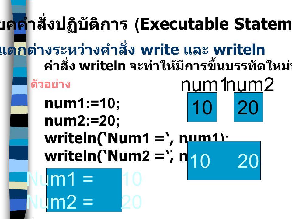 คำสั่งรับข้อมูลและแสดงผล (input/output statement) คำสั่งการแสดงผลลัพธ์ (Output Statement) รูปแบบ write(parameter[:length:decimal],...); เป็นคำสั่งการแ
