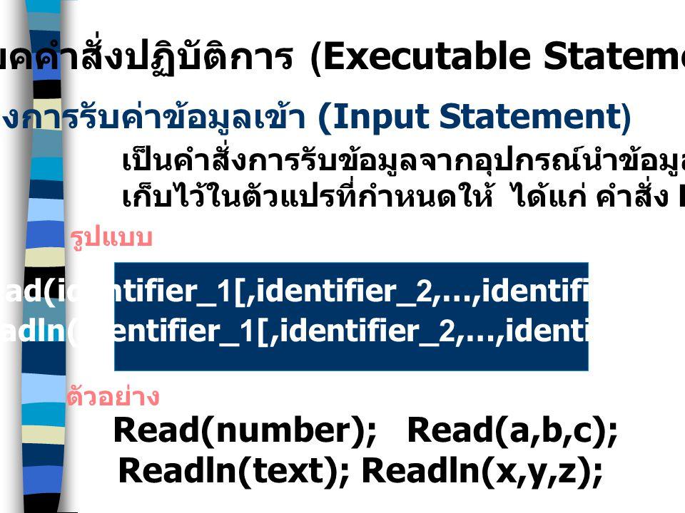 ให้เขียนโปรแกรมกำหนด ค่าเลขจำนวนเต็มจำนวน 2 ค่า ทำการหา ผลบวก (Summary) ผลลบ (Different) ผลคูณ (Multiply) ผลหาร (Devide) ผลหารเอาส่วน (DIV) ผลหารเอาเศ