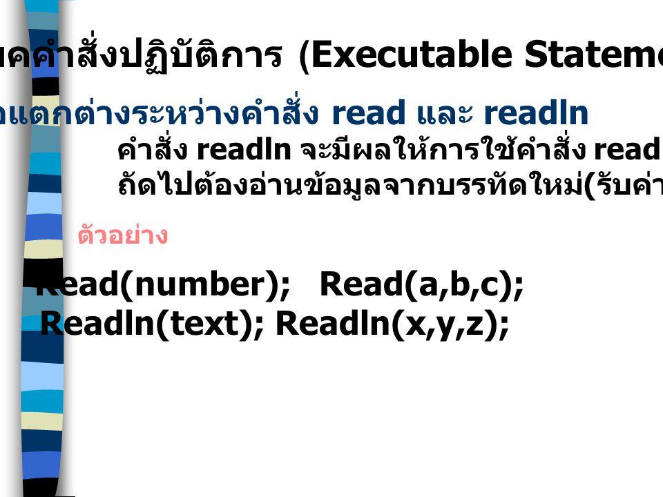 ประโยคคำสั่งปฏิบัติการ (Executable Statements) คำสั่งการรับค่าข้อมูลเข้า (Input Statement) รูปแบบ เป็นคำสั่งการรับข้อมูลจากอุปกรณ์นำข้อมูลเข้า (keyboa