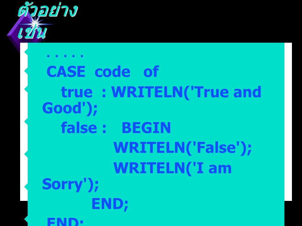 Expression Statement 2Statement 1 Statement n Statement n+1 คำสั่ง CASE แสดงใน รูปผังงาน (Flowchart) ได้ดังนี้