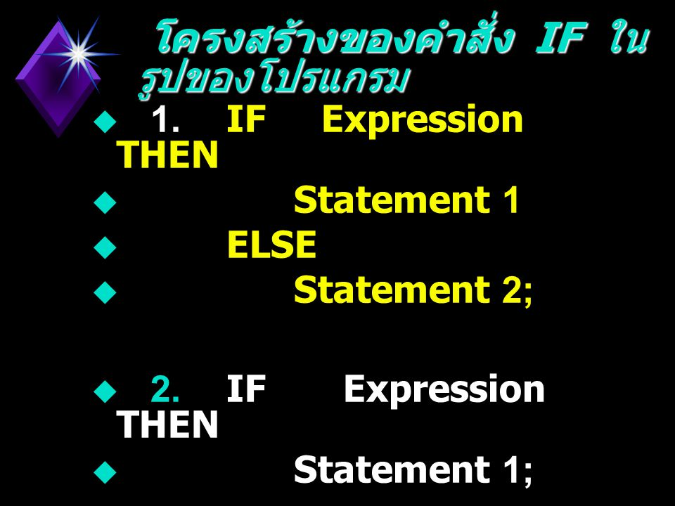  1.IF Expression THEN  Statement 1  ELSE  Statement 2;  2.
