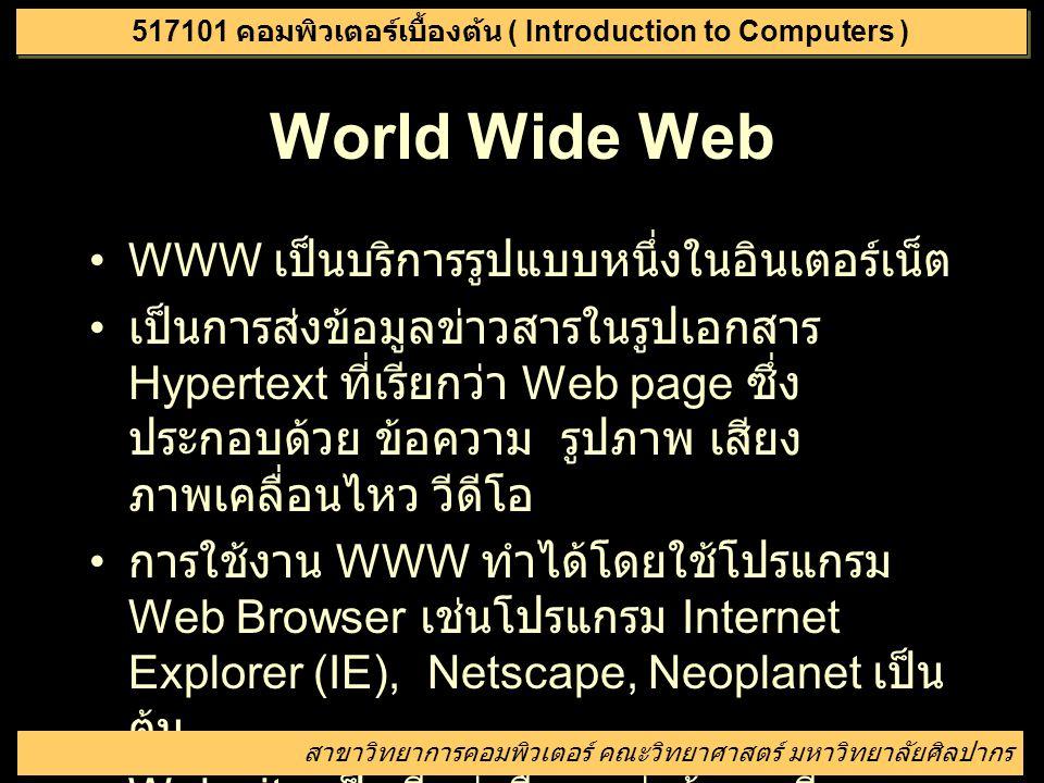 การใช้บริการอินเตอร์เน็ต World Wide Web (WWW) Search engine Electronic mail (E-mail) File Transfer Protocol (FTP) Download สาขาวิทยาการคอมพิวเตอร์ คณะ