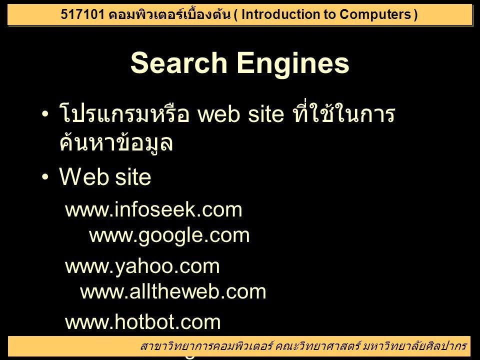 World Wide Web WWW เป็นบริการรูปแบบหนึ่งในอินเตอร์เน็ต เป็นการส่งข้อมูลข่าวสารในรูปเอกสาร Hypertext ที่เรียกว่า Web page ซึ่ง ประกอบด้วย ข้อความ รูปภา