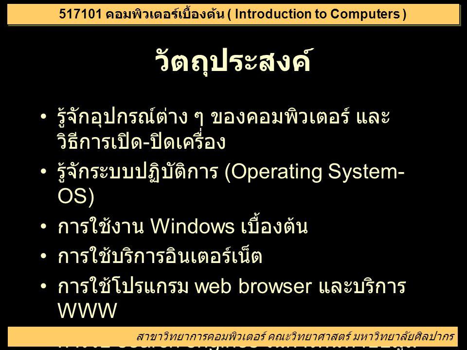 ปฏิบัติการที่ 1 สาขาวิทยาการคอมพิวเตอร์ คณะวิทยาศาสตร์ มหาวิทยาลัยศิลปากร 517101 คอมพิวเตอร์เบื้องต้น ( Introduction to Computers ) การใช้งานคอมพิวเตอ