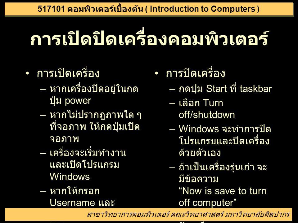 อุปกรณ์คอมพิวเตอร์ hard disk drive (inside case) CD-ROM or DVD-ROM drive floppy disk drive keyboard mouse monitor สาขาวิทยาการคอมพิวเตอร์ คณะวิทยาศาสต