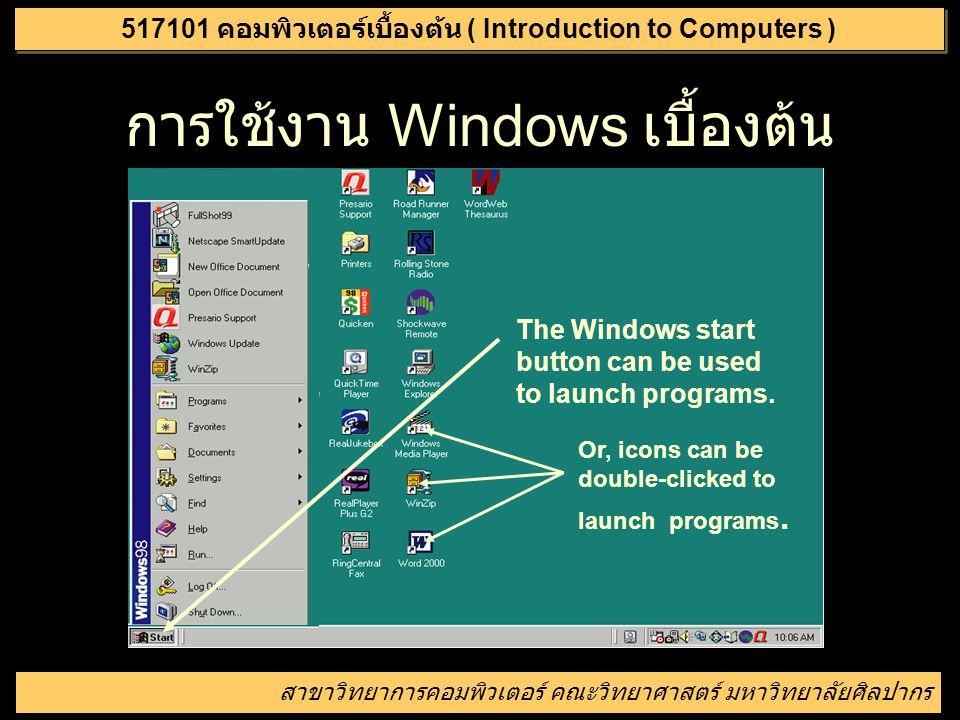ระบบปฏิบัติการ ระบบปฏิบัติการ หรือ Operating System หรือ OS เป็น โปรแกรมที่ควบคุมการ ทำงานของเครื่อง คอมพิวเตอร์ (hardware) เป็นสื่อกลางระหว่าง ผู้ใช้