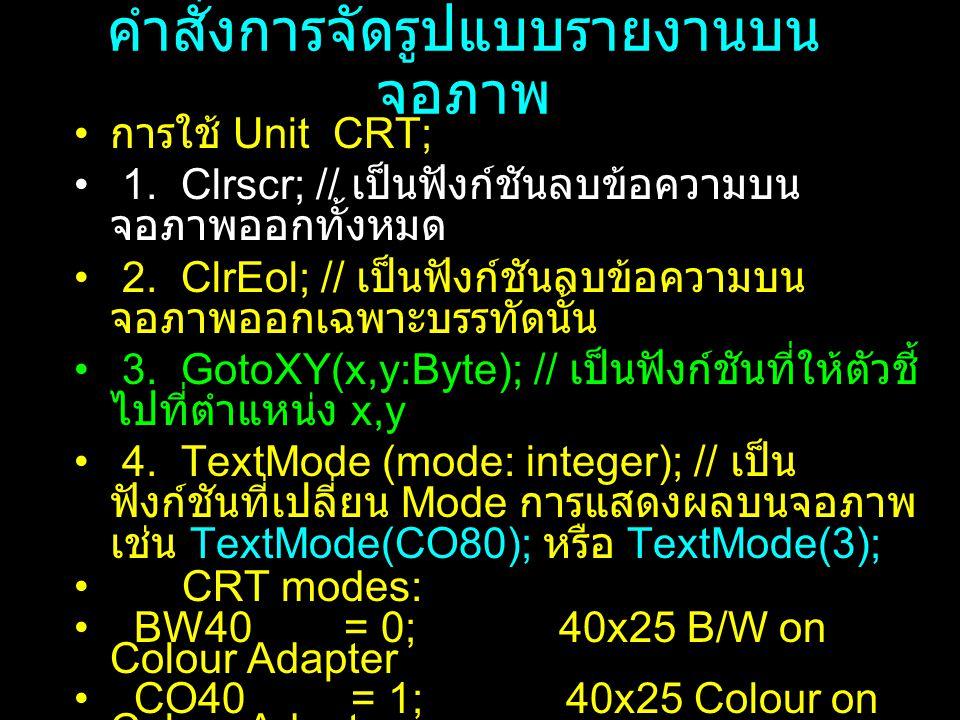 คำสั่งการจัดรูปแบบรายงานบน จอภาพ การใช้ Unit CRT; 1.