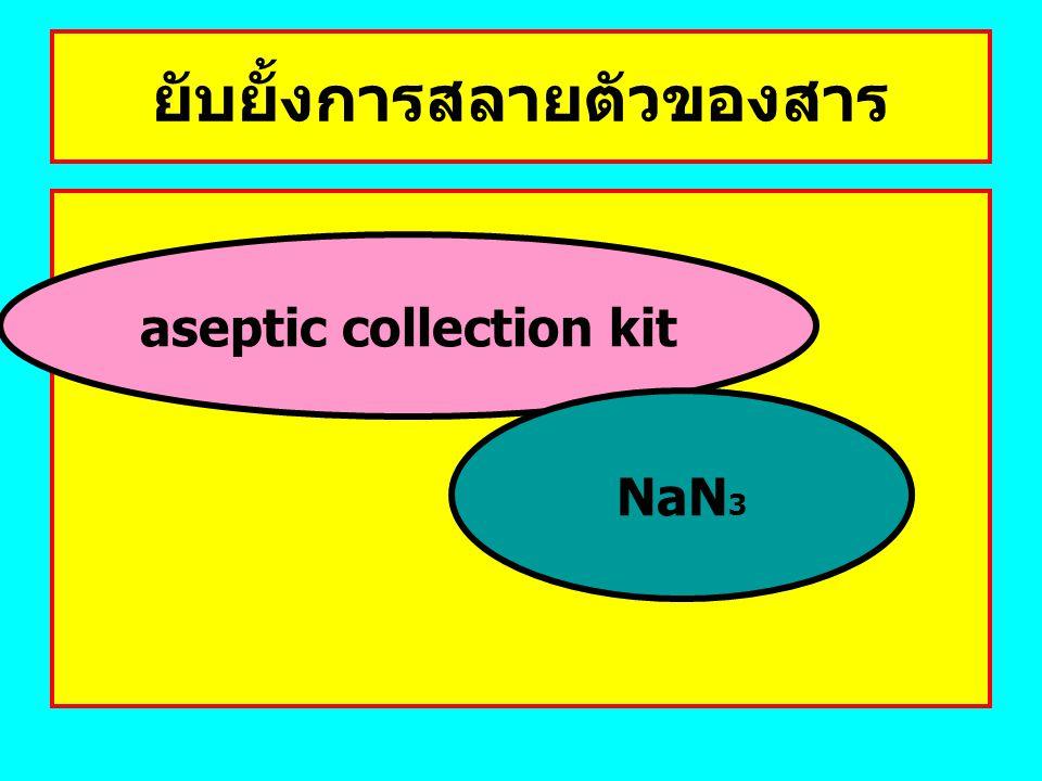 ยับยั้งการสลายตัวของสาร aseptic collection kit NaN 3