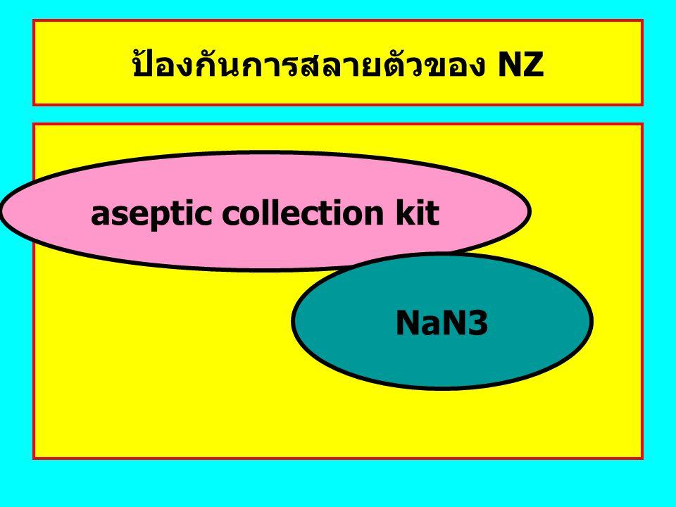 ป้องกันการสลายตัวของ NZ aseptic collection kit NaN3