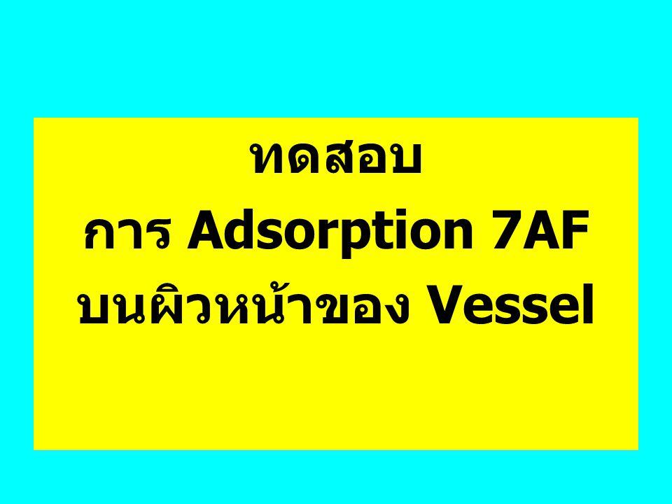ทดสอบ การ Adsorption 7AF บนผิวหน้าของ Vessel