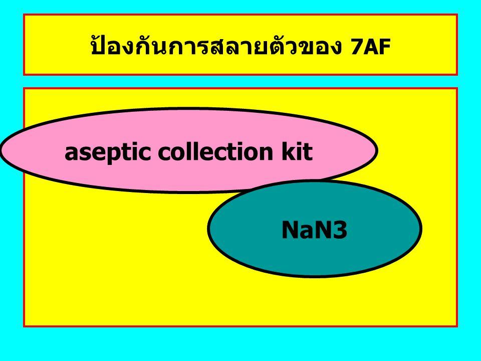 ป้องกันการสลายตัวของ 7AF aseptic collection kit NaN3