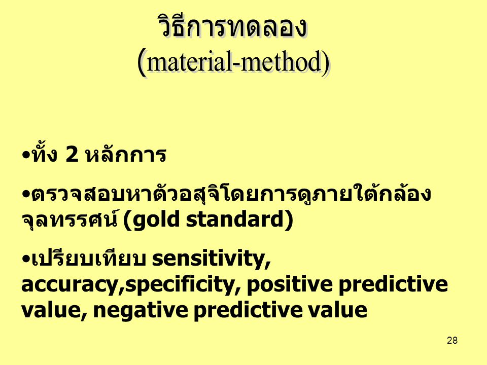 28 ทั้ง 2 หลักการ ตรวจสอบหาตัวอสุจิโดยการดูภายใต้กล้อง จุลทรรศน์ (gold standard) เปรียบเทียบ sensitivity, accuracy,specificity, positive predictive value, negative predictive value